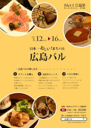 広島バル、気になる酒場でチョイ飲みハシゴ