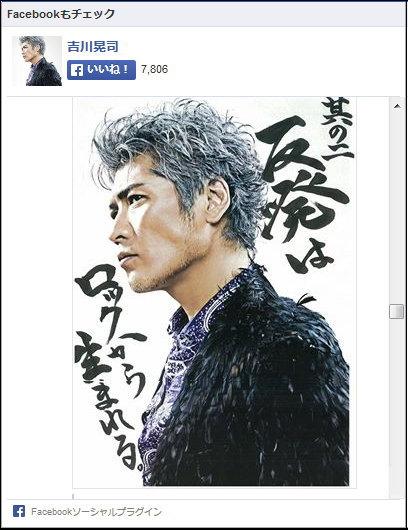 吉川晃司 反発の30年を30の晃司語録で振り返る「広島人魂は…」