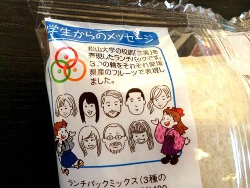 松山大学コラボのランチパック 画像2