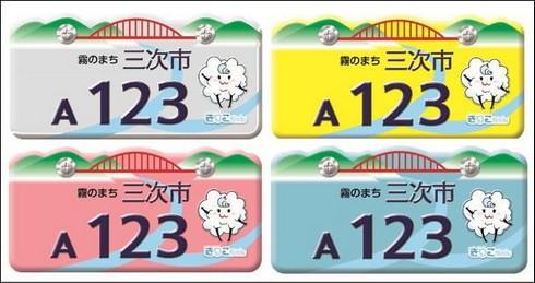 三次市ご当地ナンバープレート、きりこちゃんデザインで4色