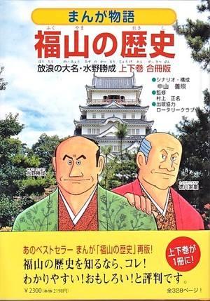 まんが物語福山の歴史 が激売れ、関ジャニ村上との深い関係も