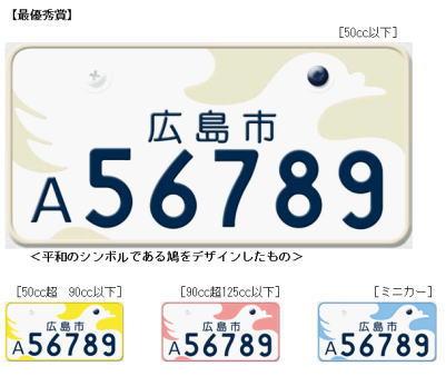 広島市ご当地ナンバープレート発表、羽ばたく鳩がテーマ