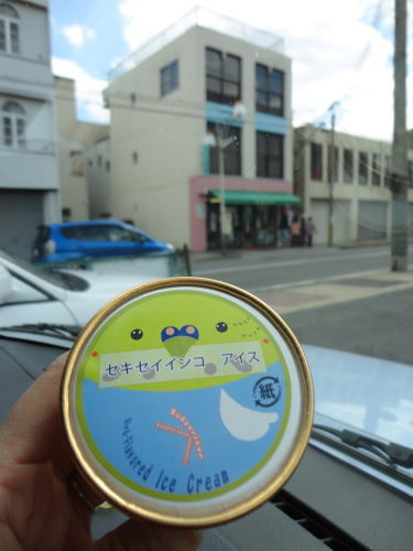 広島 インコアイス 画像1