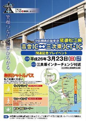 尾道松江線、吉舎IC(中国横断自動車道)までが開通、イベントも