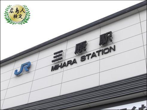 三原駅の接近メロディにもなっている童謡とは?
