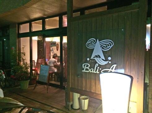 バリ風お好み焼きはバリエー(Bali-A)、ソースの辛さが ばりえぇ