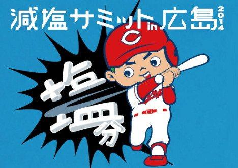 減塩サミットin広島、ポスターはカープ木村昇吾「減塩道を極める!」