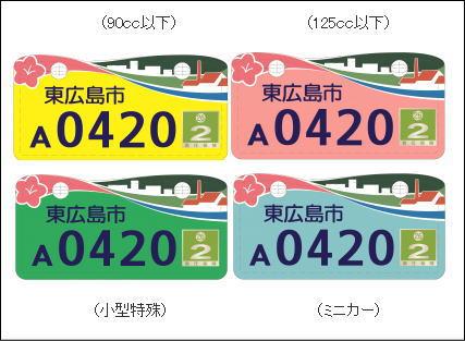 東広島市のご当地ナンバープレート 種類