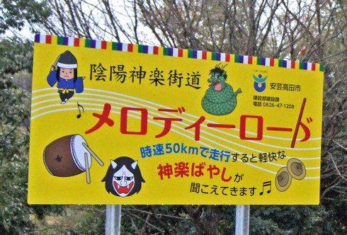 安芸高田市にメロディーロード!神楽ばやしが聞こえるよ