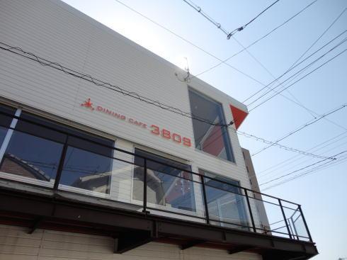 ダイニングカフェ 3809(ミヤオク) 外観画像