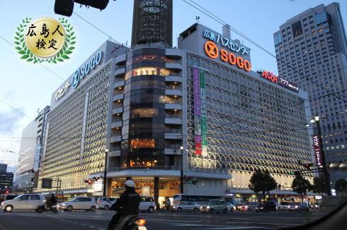 そごう広島店の外観、あの不思議な形は何を表現している?