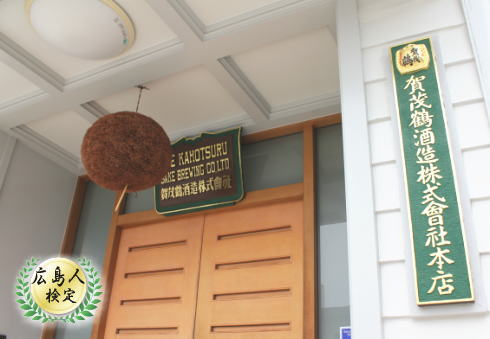 酒蔵の軒先にある杉玉の意味とは?