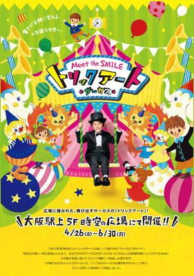 大阪駅 時空の広場にトリックアート、サーカス団員になりきれるフォトスポット