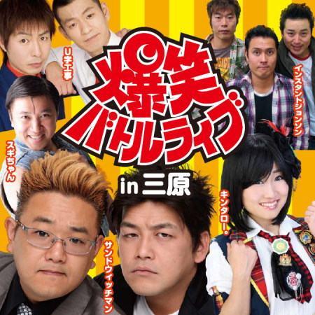 爆笑バトルライブ!広島県三原市でキンタローやサンドウィッチマン他 お笑いショー