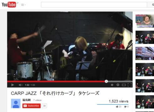 カープ曲をJazzで奏でるタケシーズ動画がオシャレすぎる!