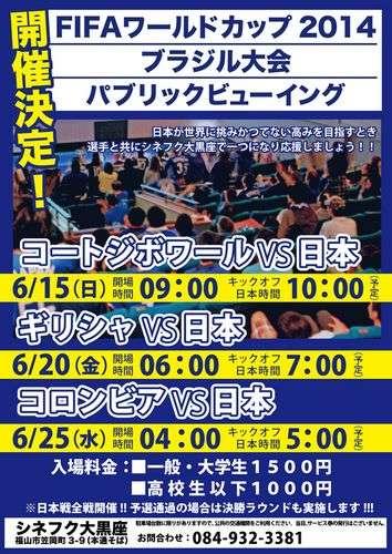 福山市 シネフク大黒座にて、ワールドカップのパブリックビューイング開催
