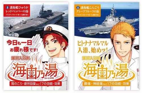 イケメン海上自衛隊と護衛艦があなたのカラダを癒す、海自乃湯