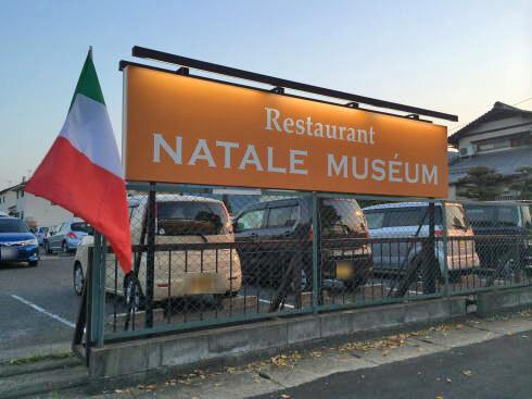 ナタリーミュージアム 看板画像