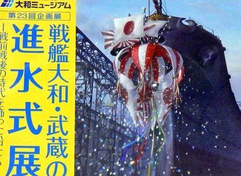 戦艦大和・武蔵の進水式展が、呉市 大和ミュージアムにて