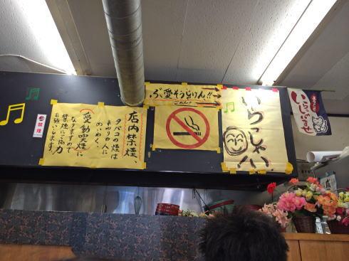 広島祇園 ザ・ラーメン 店内の様子3