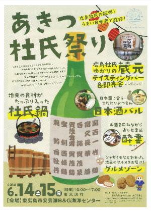 あきつ杜氏祭り、巨大「杜氏鍋」や酔っ払い書道「酔書」などオトナのイベント