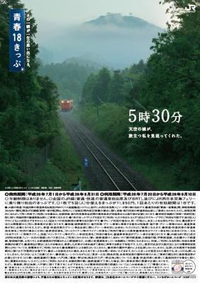 青春18きっぷ2014年 夏季用発売!値段や利用方法など