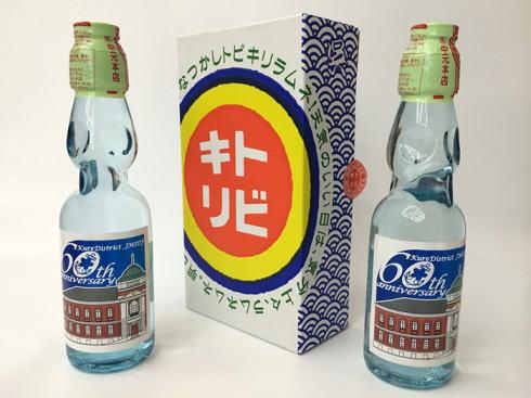 呉地方隊60周年記念ラムネ、呉 中元本店から