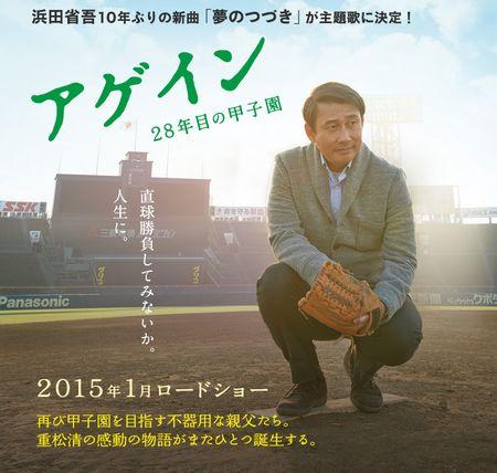 浜田省吾の新曲「夢のつづき」が、映画「アゲイン 28年目の甲子園」主題歌に