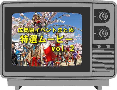 【第2弾】 特選!広島のイベントをギュッと詰め込んだ倍速ムービー