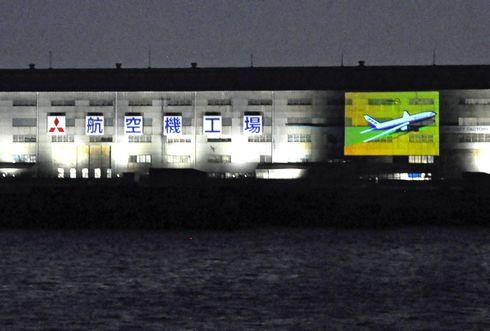 三菱重工 江波工場で、プロジェクションマッピングの様子