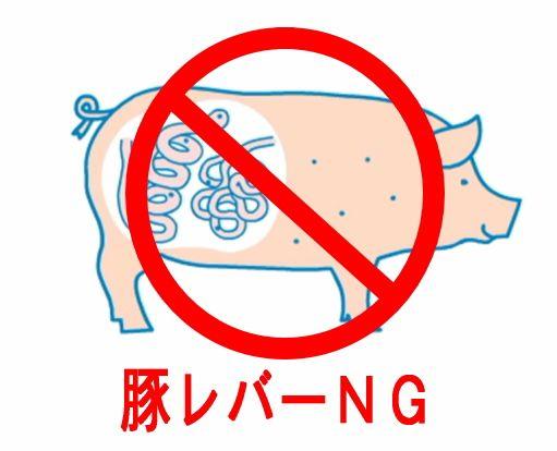 豚レバー生食提供禁止へ、食中毒回避の肉の加熱ポイントまとめ