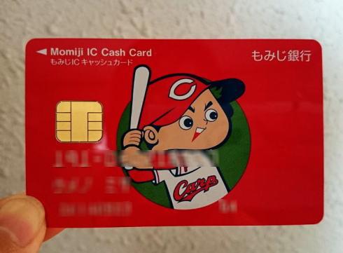 もみじ銀行 カープ通帳 カード