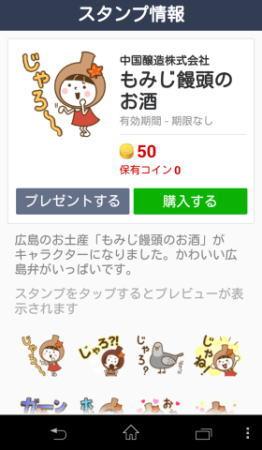 もみじ饅頭のお酒LINEスタンプ 画像