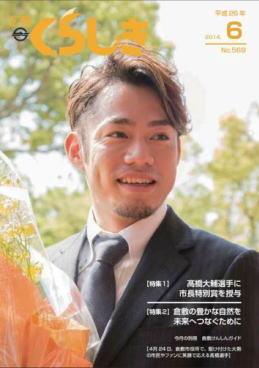 高橋大輔、倉敷市 広報紙・動画に登場し異例の注目度