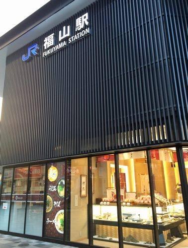 生まれ変わった福山駅、さんすて福山に進展追加でリニューアルも