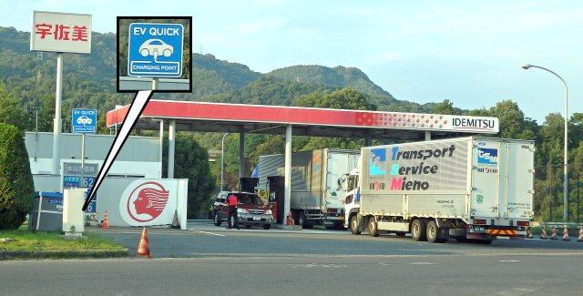 福山SA(上り線)ガソリンスタンドとEV急速充電スタンド