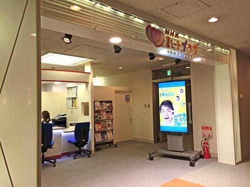 NHK広島放送局 ハートプラザの画像2