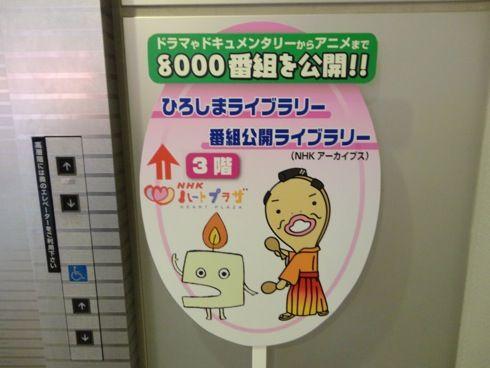 NHK広島放送局 ハートプラザの画像1