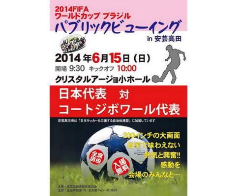 ワールドカップをパブリックビューイングで応援!広島県安芸高田市で