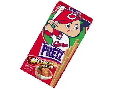 プリッツがカープとコラボ 「熱い想いのチキン味」、中四国限定発売