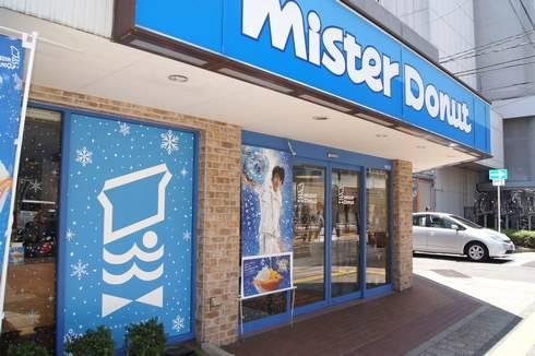 青いミスド 入口