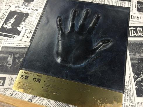 マツダスタジアムカフェ 古葉監督の手形
