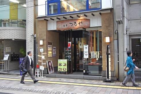 広島 和菓子店、茶房つるや
