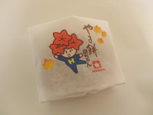 やき餅咲ちゃん パッケージ