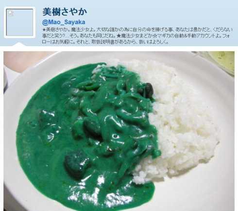 緑のカレー、リアルなグリーンカレー