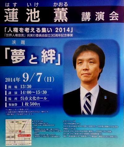 蓮池薫さん講演会、広島県 呉市文化ホールにて