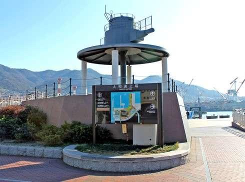 戦艦大和をイメージした公園、呉市の大和波止場が 恋人の聖地に認定