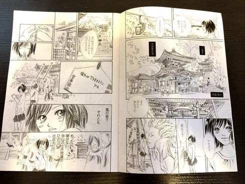宮島弥山ストーリー、時の旅人の内容