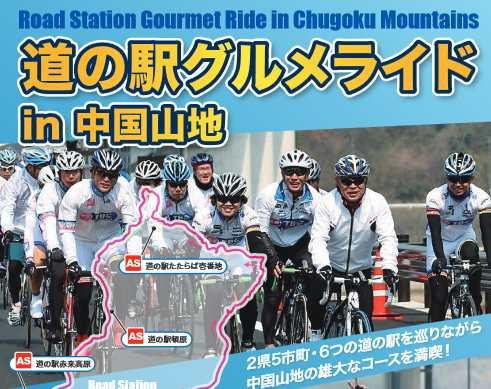 道の駅グルメライド、サイクリングで広島から島根までご当地グルメを堪能!
