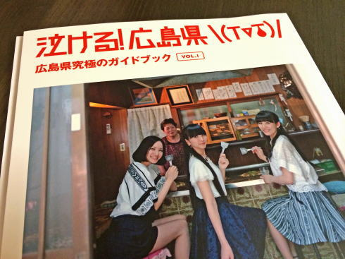 Perfumeが表紙「泣ける!広島県」は、広島県 究極のガイドブック